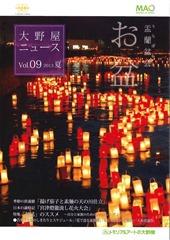 大野屋ニュースVol9_01