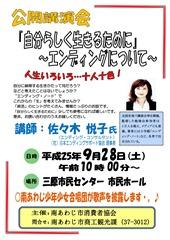 9 28公開講演会 佐々木氏 エンディング_01