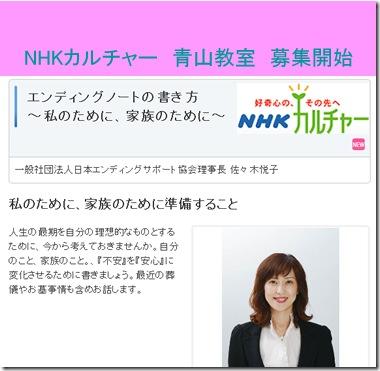 NHKカルチャー 青山教室 募集開始