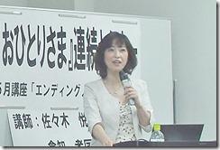 画像1-2佐々木先生