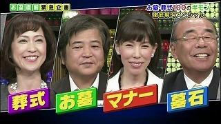 フジテレビ 『カスペ!』2014年8月5日放送