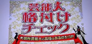 テレビ朝日 『芸能人格付けチェックSP』2014年11月11日放送