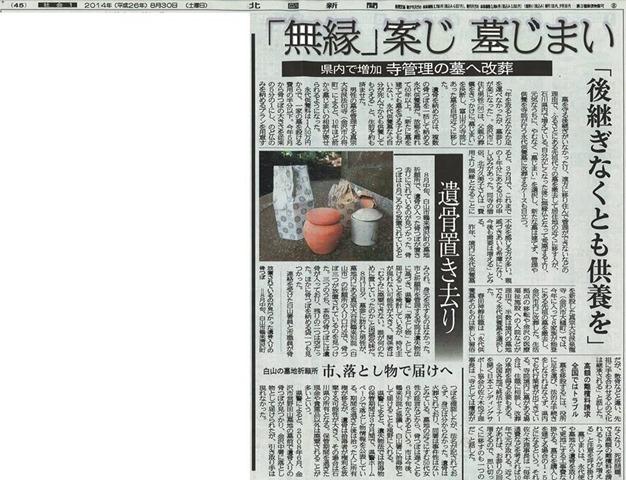 8月30日北國新聞