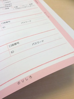 もしものときの安心メモリー帖』2015年8月10日発売