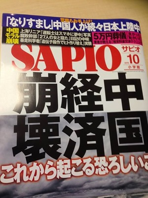 SAPIO(小学館) 2015年10月号