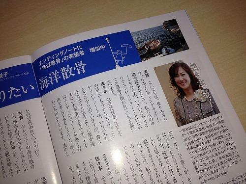 タウン誌「Acoreおおみや」2016.07-08号