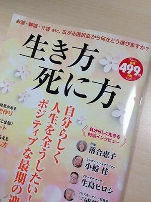 宝島MOOK『生き方死に方』2月2日発売