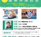 「シニアのために健康体操教室」