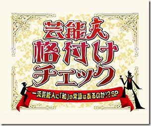 テレビ朝日『芸能人格付けチェックSP』2017年10月10日放送