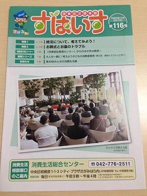 相模原市消費生活情報誌『すぱいす』17年10月号(第116号)