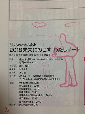 家の光1712月号「〈第2別冊付録〉もしものときも安心 2018 未来にのこす わたしノート」