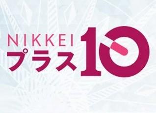 BSジャパン『日経プラス10』