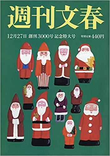 『週刊文春』2018年12.27号