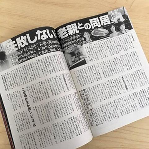 『週刊文春』2019年1.31号