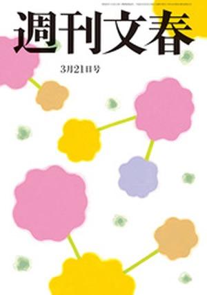 『週刊文春』2019年2.21号