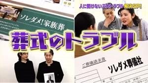 テレビ東京『ソレダメ!葬儀&相続トラブル解決SP』2019年3月13日放送