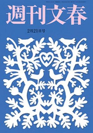 『週刊文春』2019年3.21号