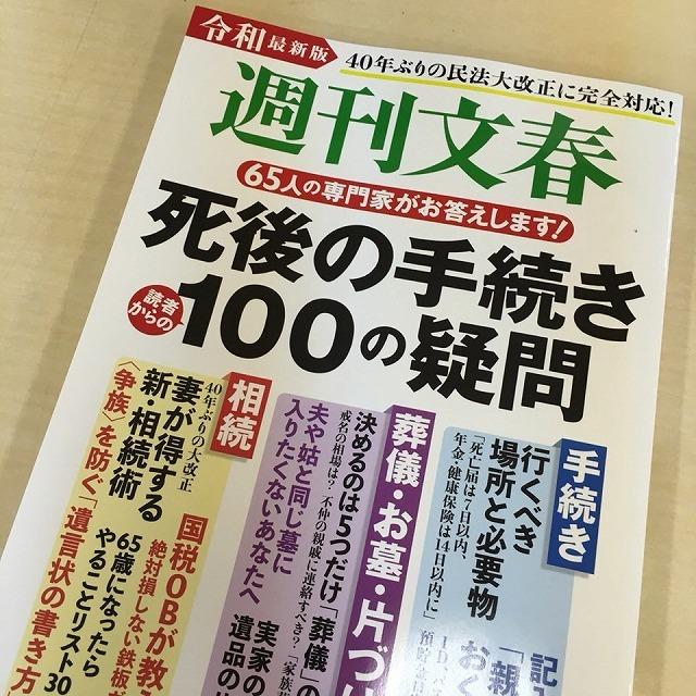 令和最新版・週刊文春「死後の手続き100の疑問」