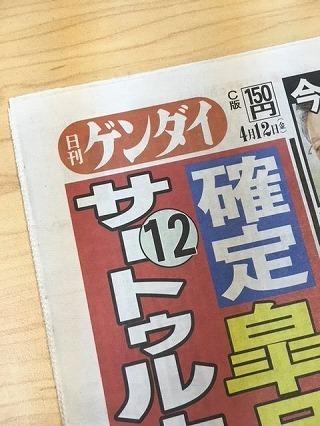 『日刊ゲンダイ』2019年4月12日号