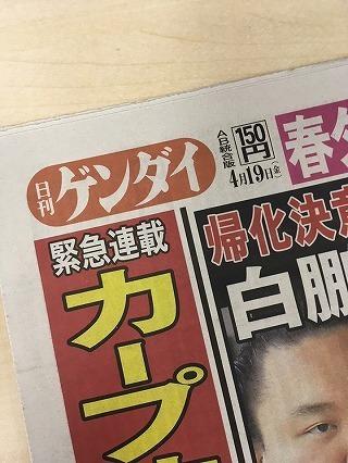 『日刊ゲンダイ』2019年4月19日号