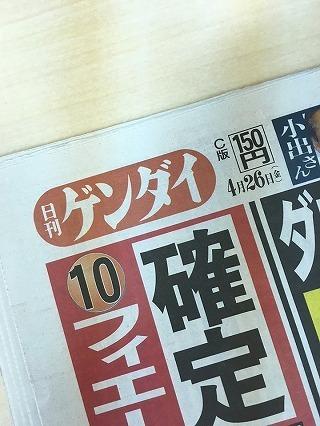 『日刊ゲンダイ』2019年4月26日号