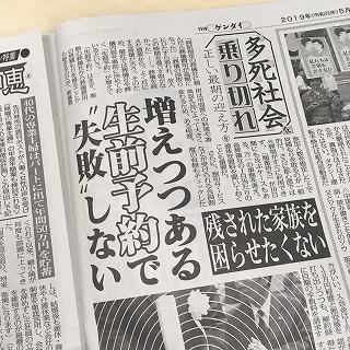 『日刊ゲンダイ』2019年5月17日号