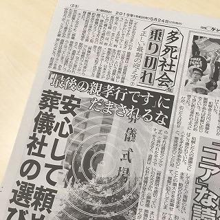 『日刊ゲンダイ』2019年5月24日号