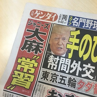 『日刊ゲンダイ』2019年5月31日号