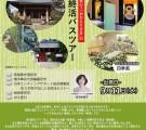 Shukatsu_Bustour_01