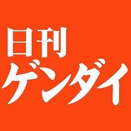 『日刊ゲンダイ』2019年5月10日号