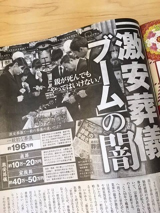 『週刊SPA!』(扶桑社)2019年3月12日号