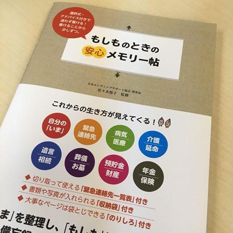 2015年発売『もしものときの安心メモリー帖』(池田書店)